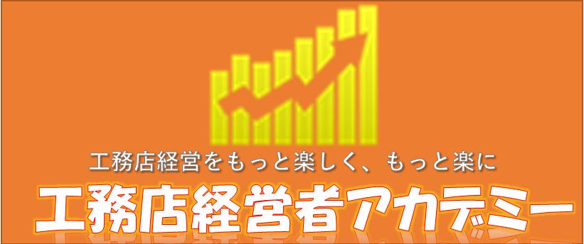 工務店経営者アカデミー
