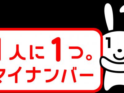木曽の便り ~マイナンバー~